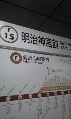副都心線明治神宮前駅
