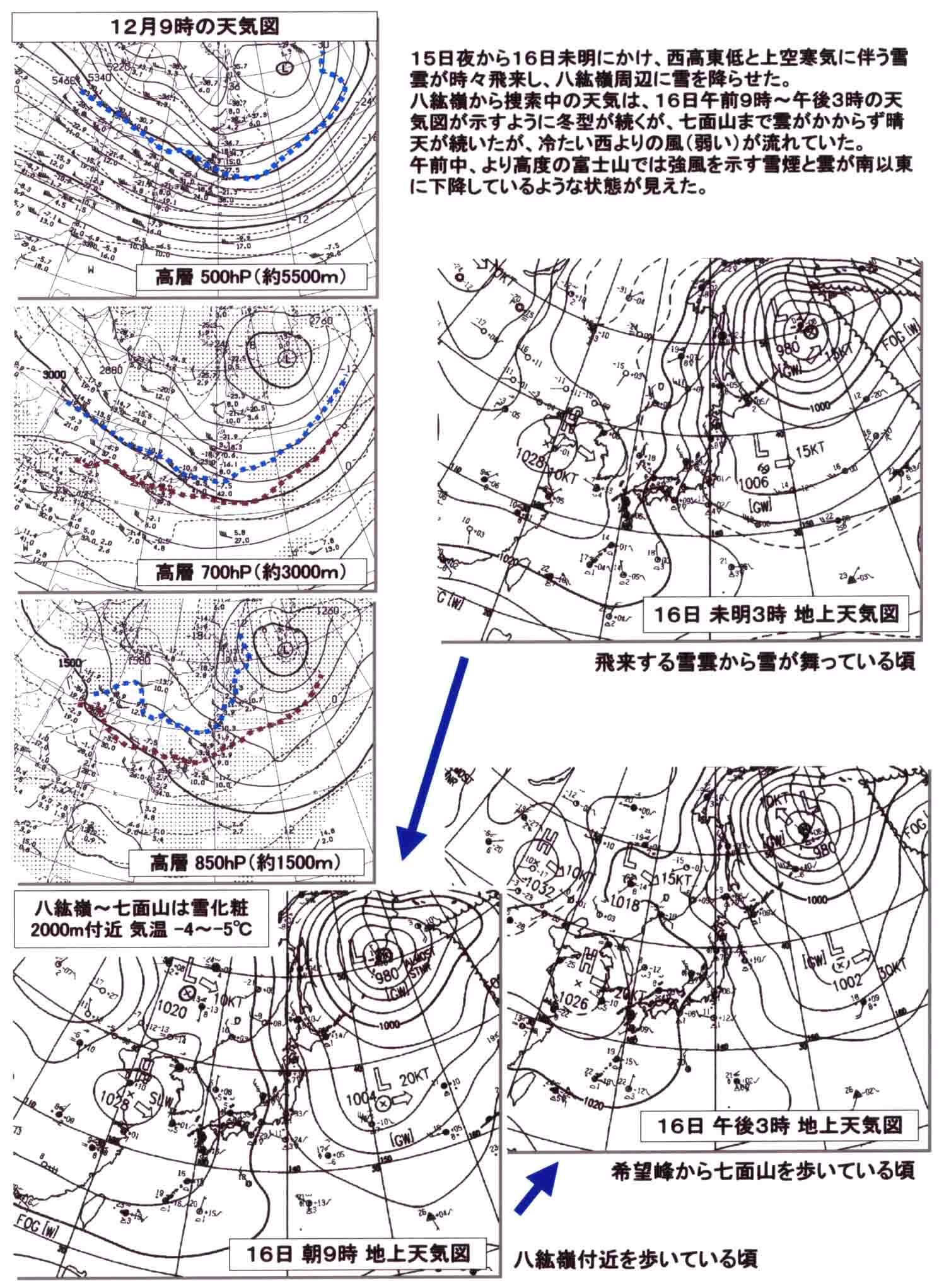 16日捜索日の天気図