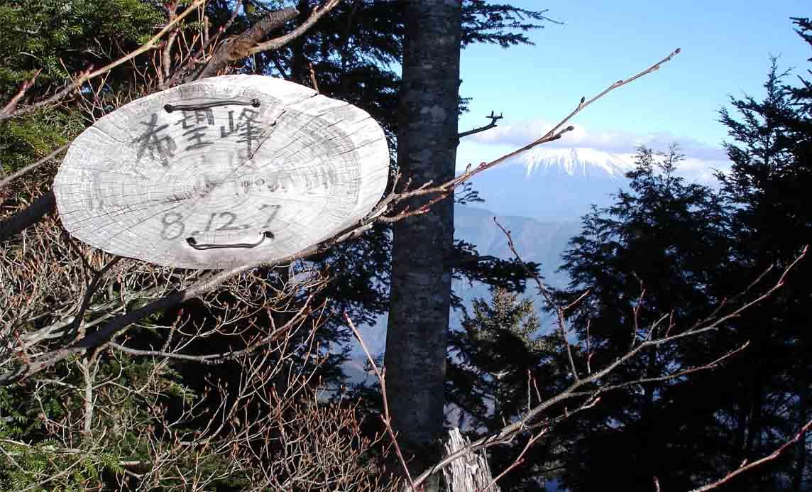 希望峰の標識と富士山