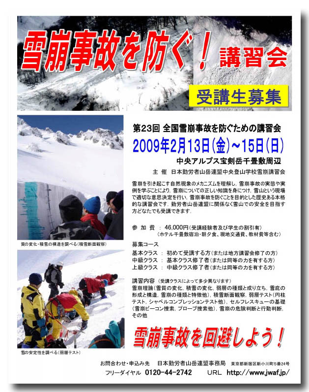 雪崩講習会の案内