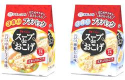 スープdeおこげ(プチパック)