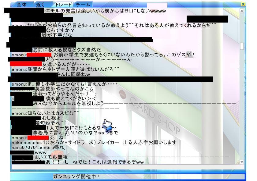 emoru8_20090422213035.jpg