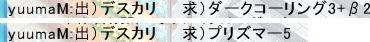 yuumaM1.jpg