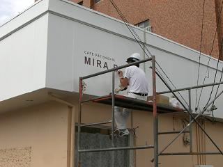 MIRA BELLさん 看板工事