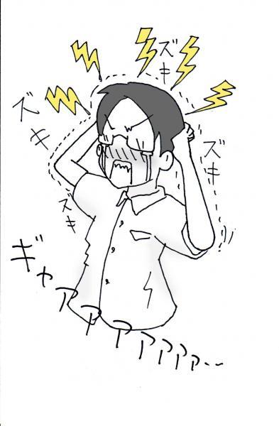 あたまが割れる頭痛 2