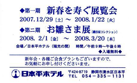 日本平005