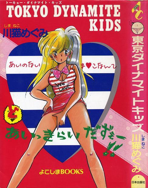東京ダイナマイトキッズ001