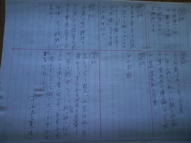Tさんの教学研鑚2