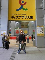 キッズプラザ大阪①