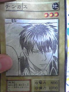 銀魂偽カード
