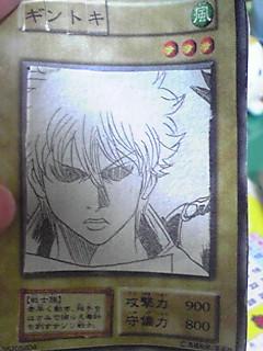 銀魂偽カード2