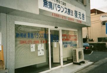 fukugen-sha.jpg