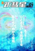 shinsuisei vol.1