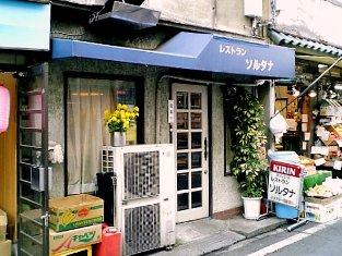レストラン ソルタナ サービスランチ・A-003