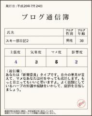 20080724_2.jpg