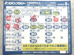 20080810.jpg