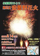 20080814_1.jpg