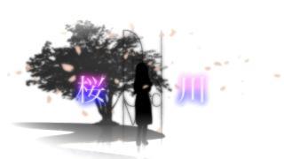 桜川 完成 01