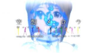 空想メロウ 01