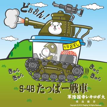 37 たっぱー戦車