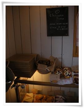 2008-7-23-4chiisaname.jpg