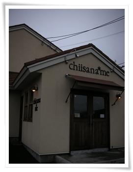 2008-7-23chiisaname.jpg