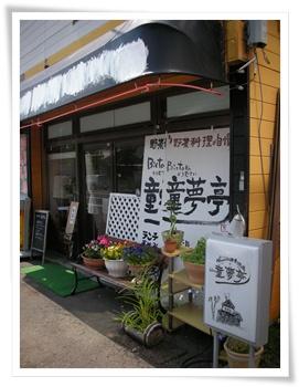 08-07-02-04童夢亭