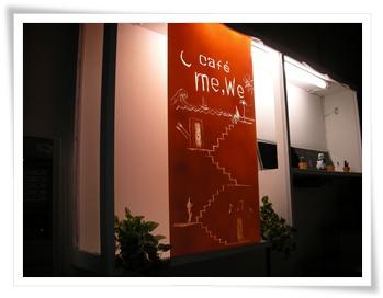 2008.07-09-2カフェミーウィー