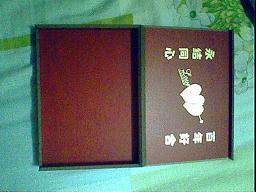 結婚記念箱2