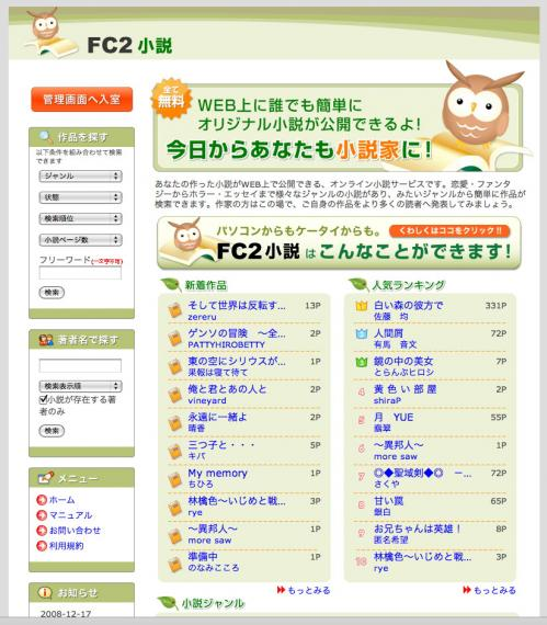 FC2NOVEL20081227a.jpg