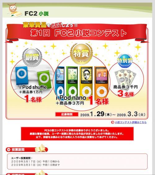 fc2novelcontest1_20090322014837.jpg