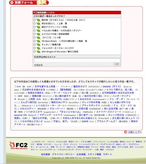 fc2novelcontest2.jpg