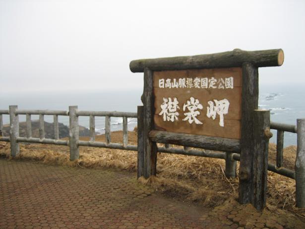 襟裳岬の看板