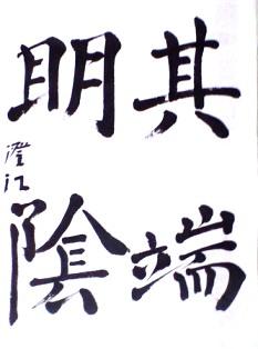 200804臨書1