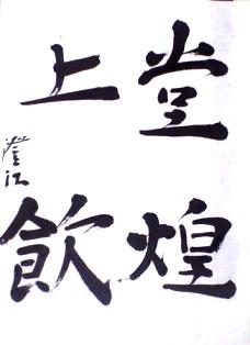 200804臨書2