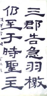 200804臨書3