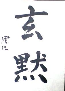 200805競書2