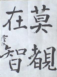 200805臨書
