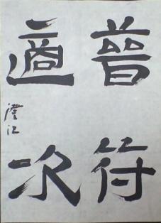 200805臨書2