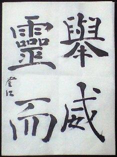 200806臨書