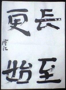 200806臨書2