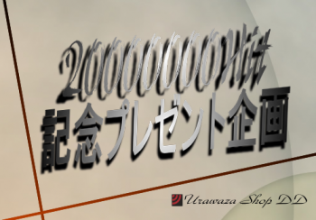 20000000hit_002.png