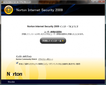 NortonInternetSecurity2009_update_004.png