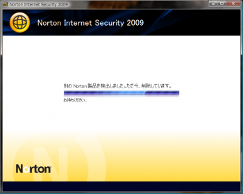 NortonInternetSecurity2009_update_005.png