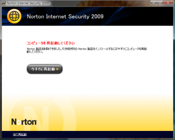 NortonInternetSecurity2009_update_006.png