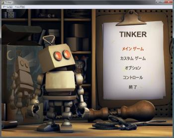 Ultimate_Extra_Tinker_005.jpg