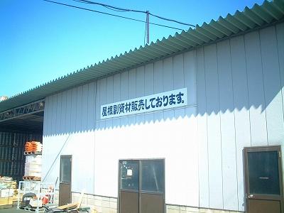 副資材倉庫