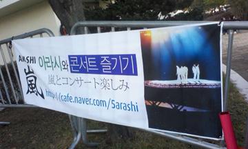 韓国地元ファンクラブ