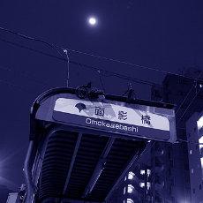 omokagebashi.jpg