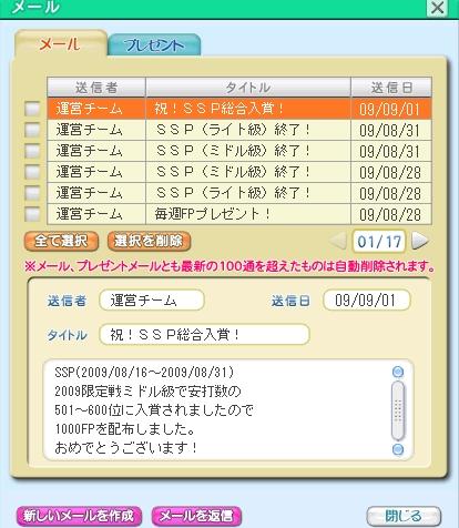 2009y09m01d_160703656.jpg